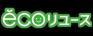 ecoリユース